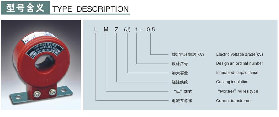 LMZJ1-0.5型u赢电竞怎么样u赢电竞返现型号说明