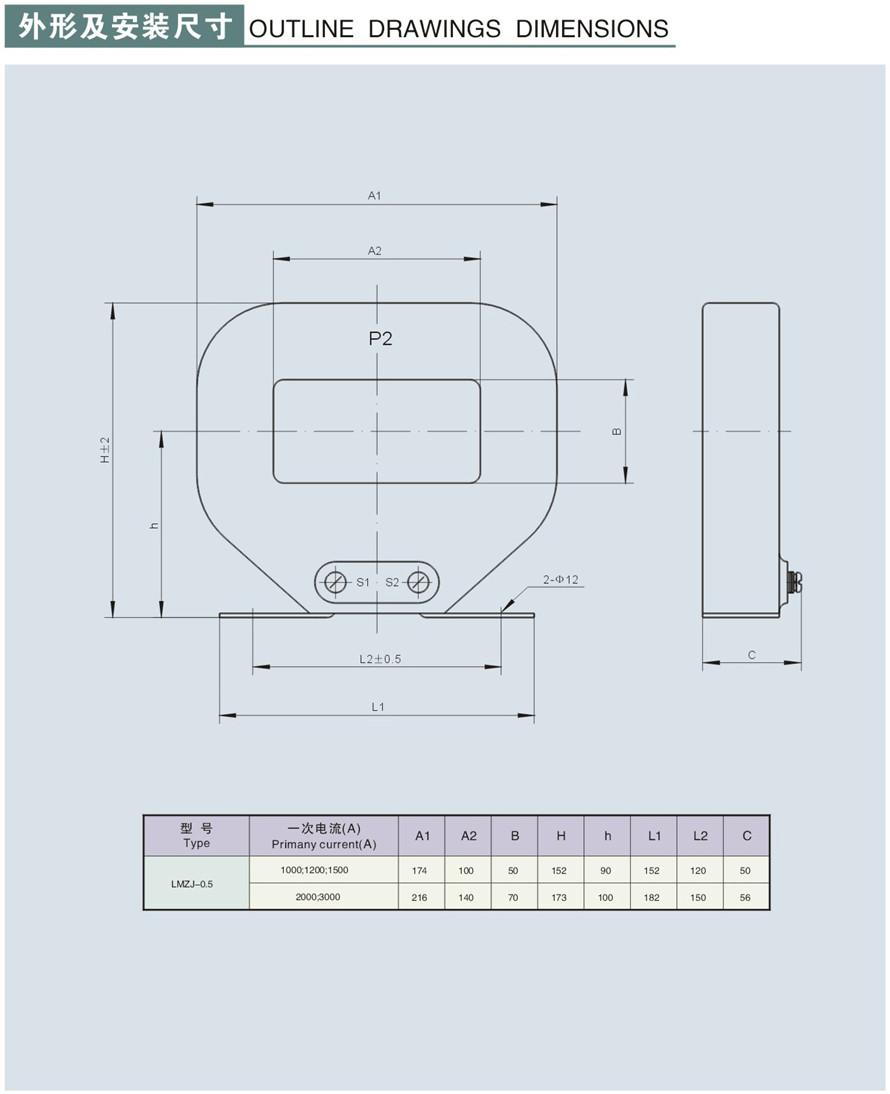 LMZJ1-0.5型u赢电竞怎么样u赢电竞返现外形及安装尺寸2