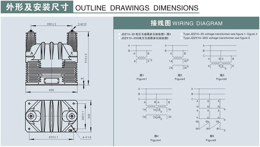 JDZ(X)10-35(G)型电压u赢电竞返现外形及安装尺寸