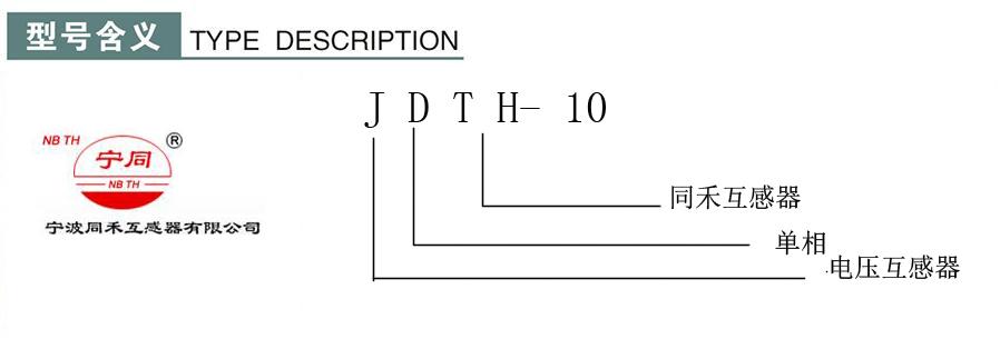 JDTH-10型单相电压u赢电竞返现