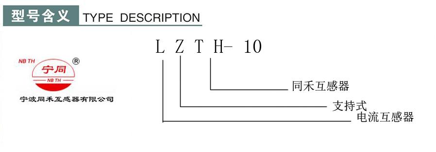 LZTH-10型支持式u赢电竞怎么样u赢电竞返现